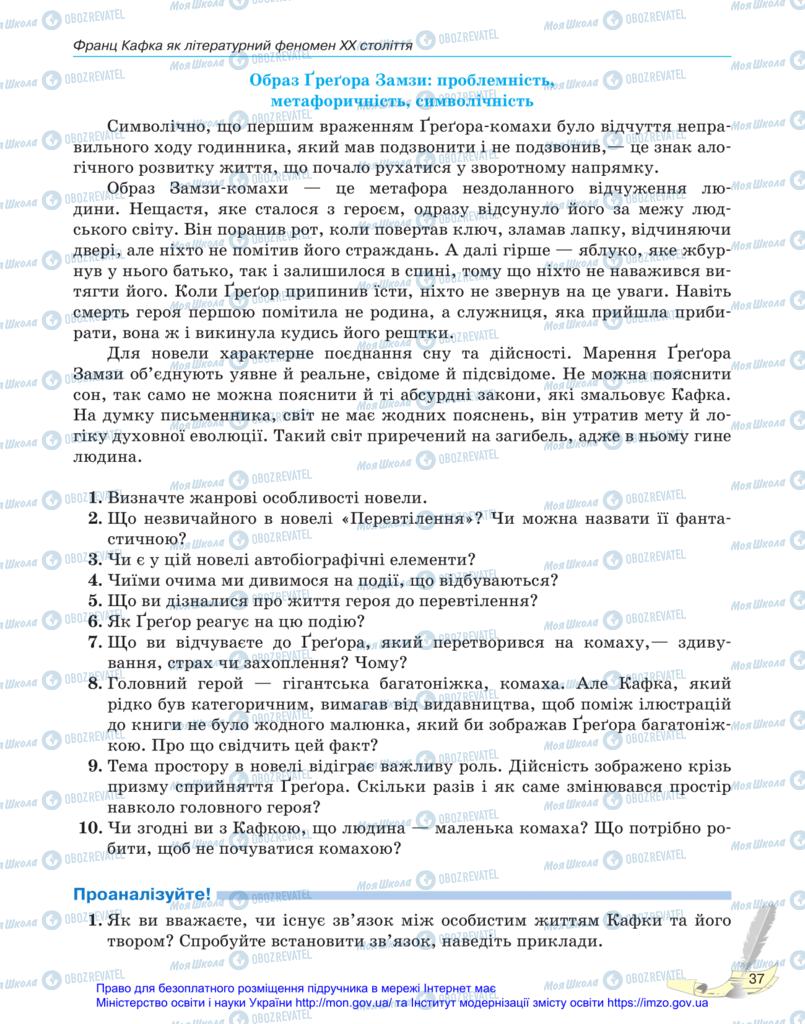 Учебники Зарубежная литература 11 класс страница 37