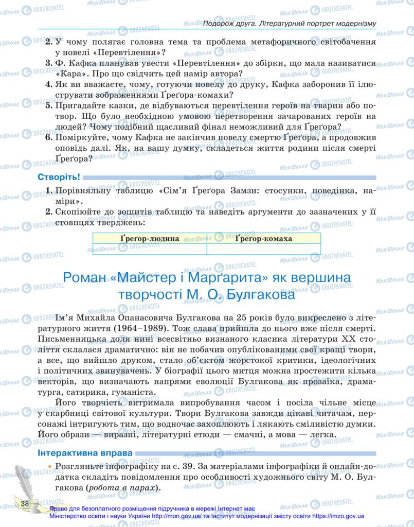 Учебники Зарубежная литература 11 класс страница 38