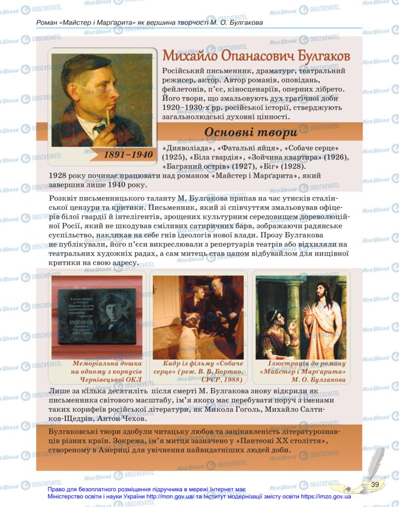 Учебники Зарубежная литература 11 класс страница 39