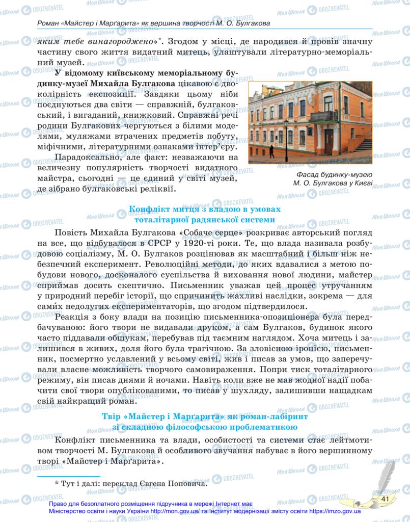 Учебники Зарубежная литература 11 класс страница 41