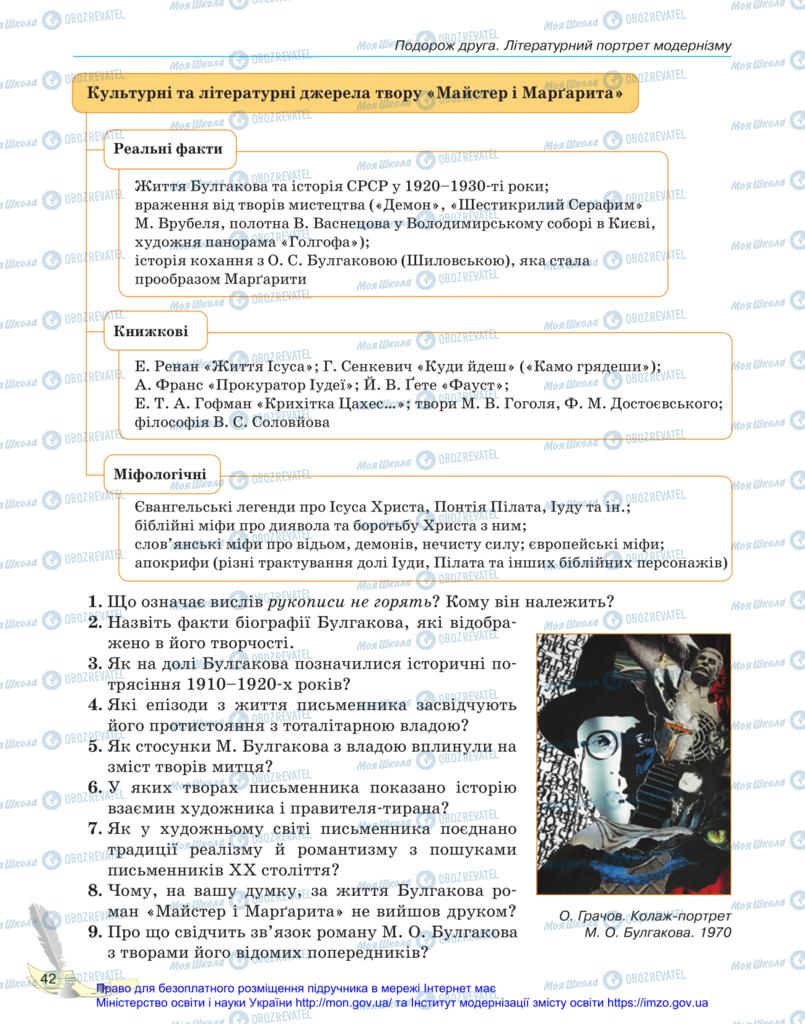 Учебники Зарубежная литература 11 класс страница 42