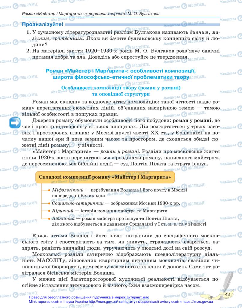 Учебники Зарубежная литература 11 класс страница 43