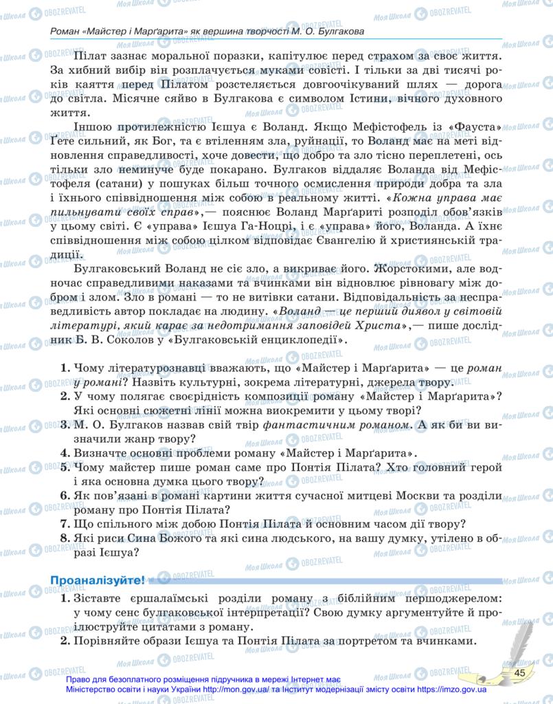 Учебники Зарубежная литература 11 класс страница 45