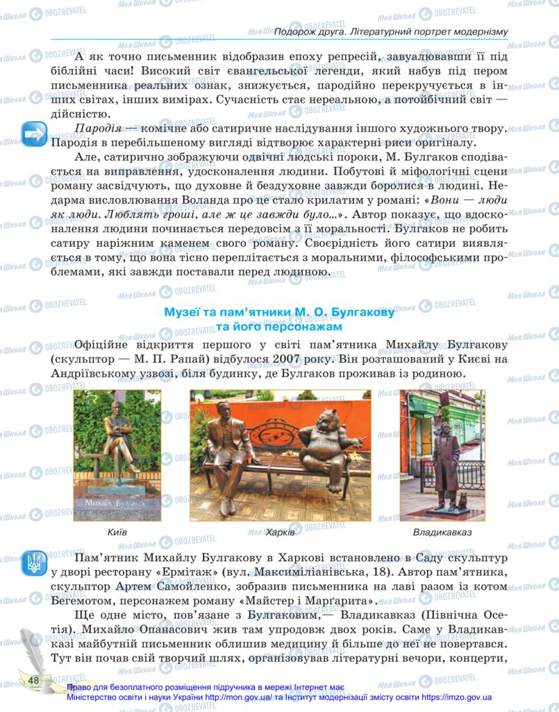 Учебники Зарубежная литература 11 класс страница 48