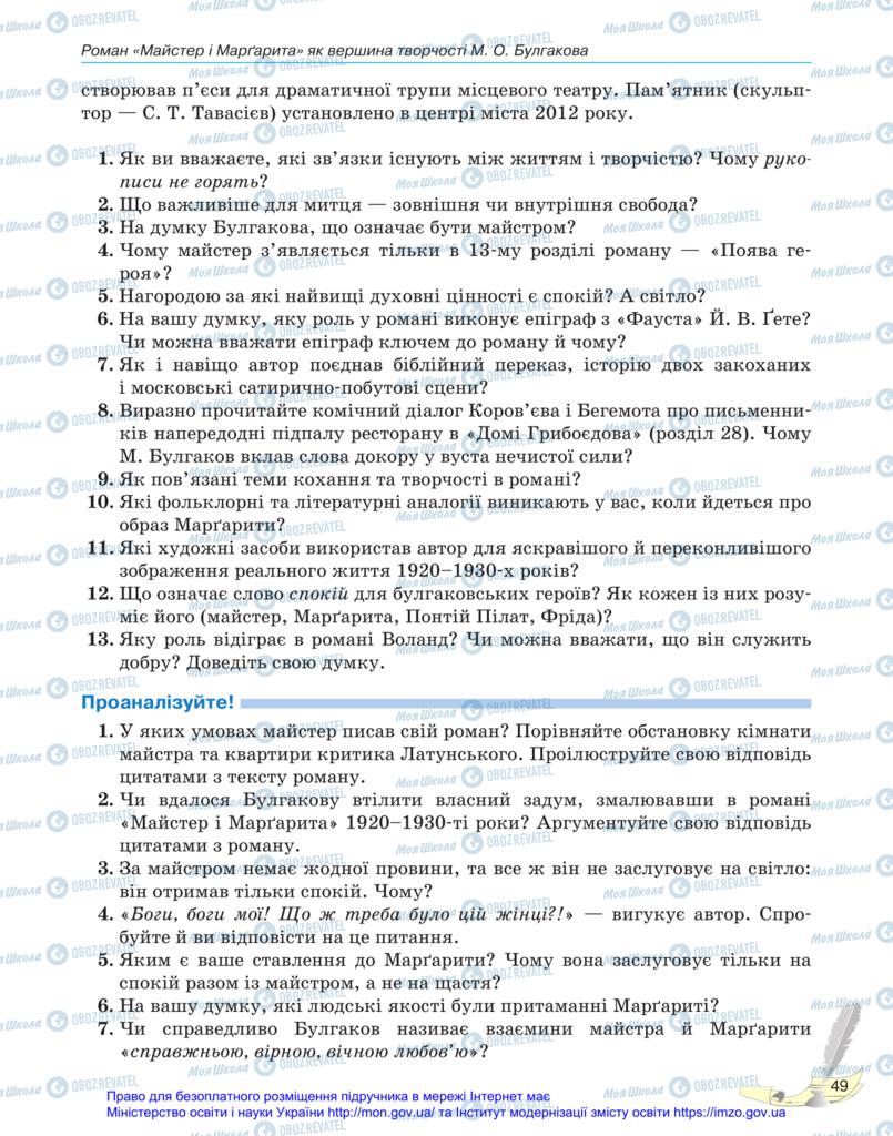 Учебники Зарубежная литература 11 класс страница 49