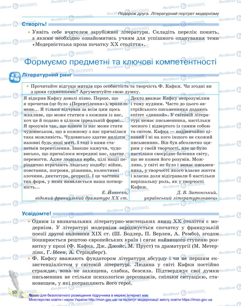 Підручники Зарубіжна література 11 клас сторінка 50
