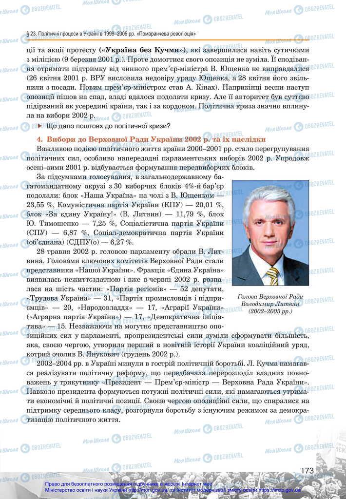 Підручники Історія України 11 клас сторінка 173