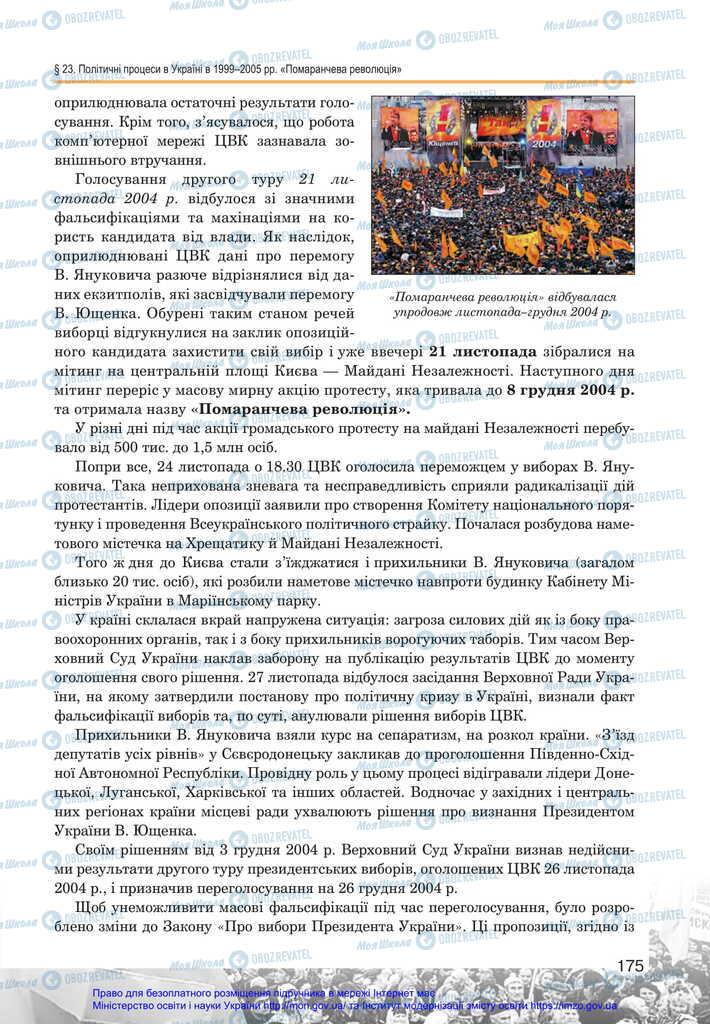 Підручники Історія України 11 клас сторінка 175