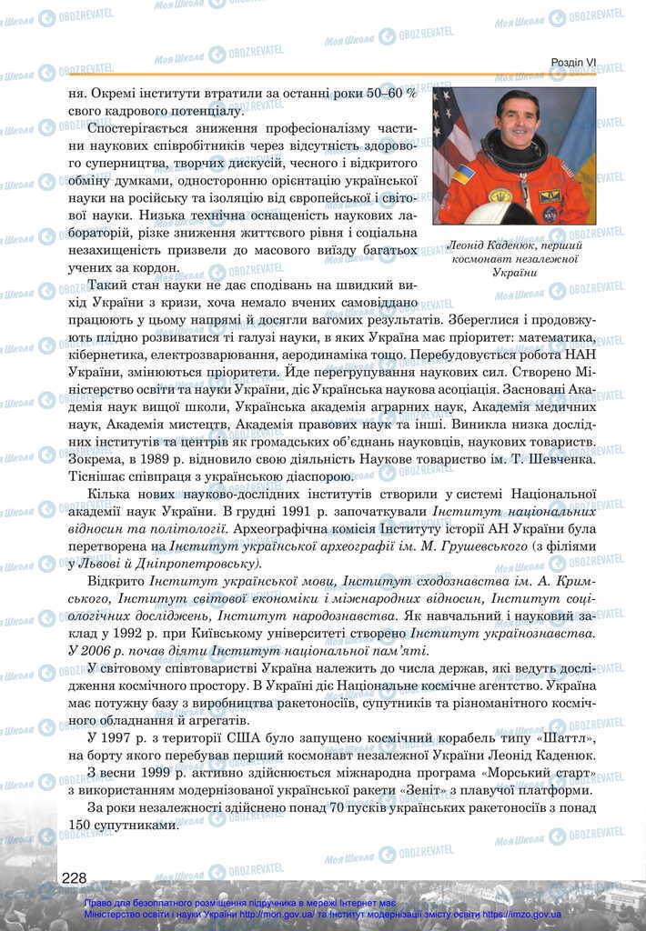 Підручники Історія України 11 клас сторінка 228