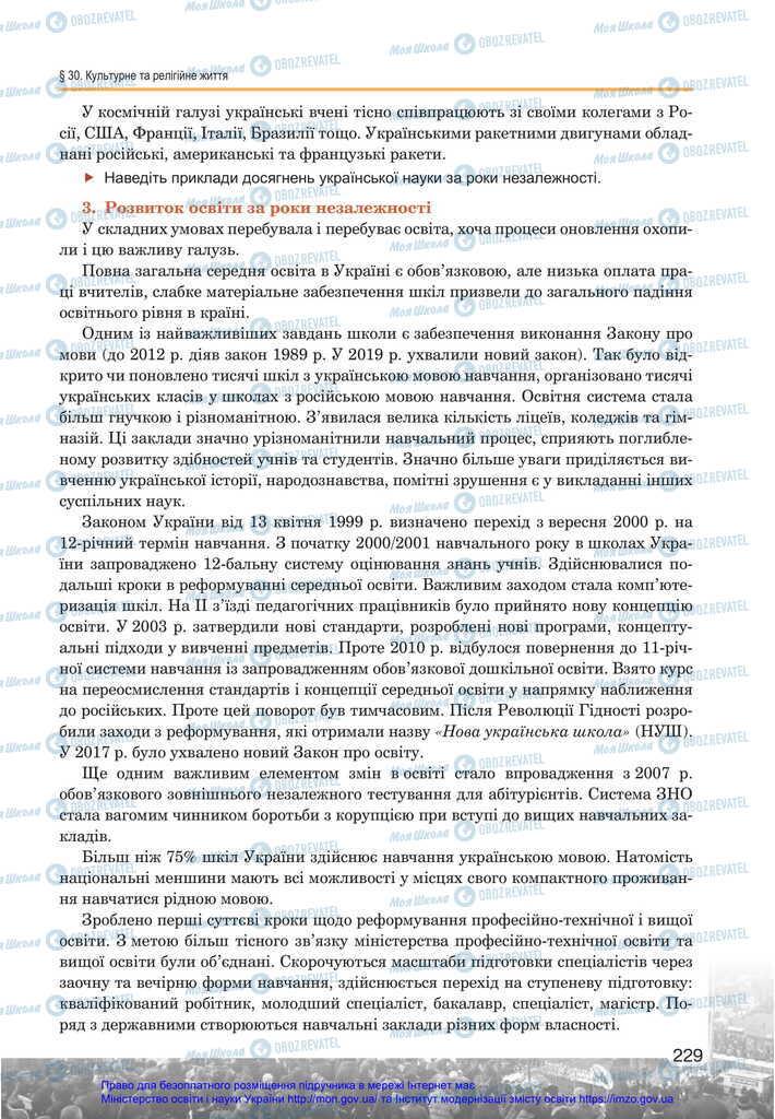 Підручники Історія України 11 клас сторінка 229