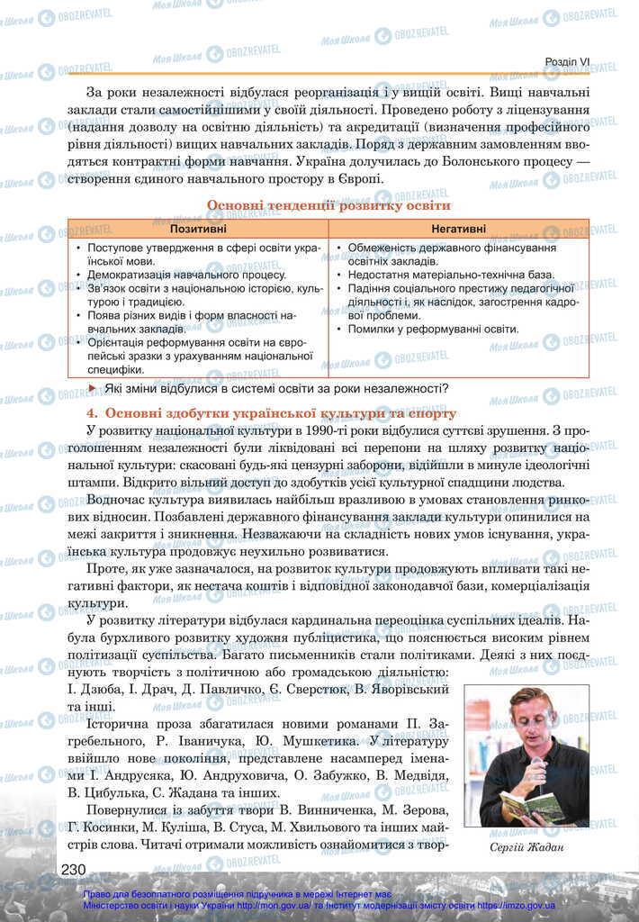 Підручники Історія України 11 клас сторінка 230