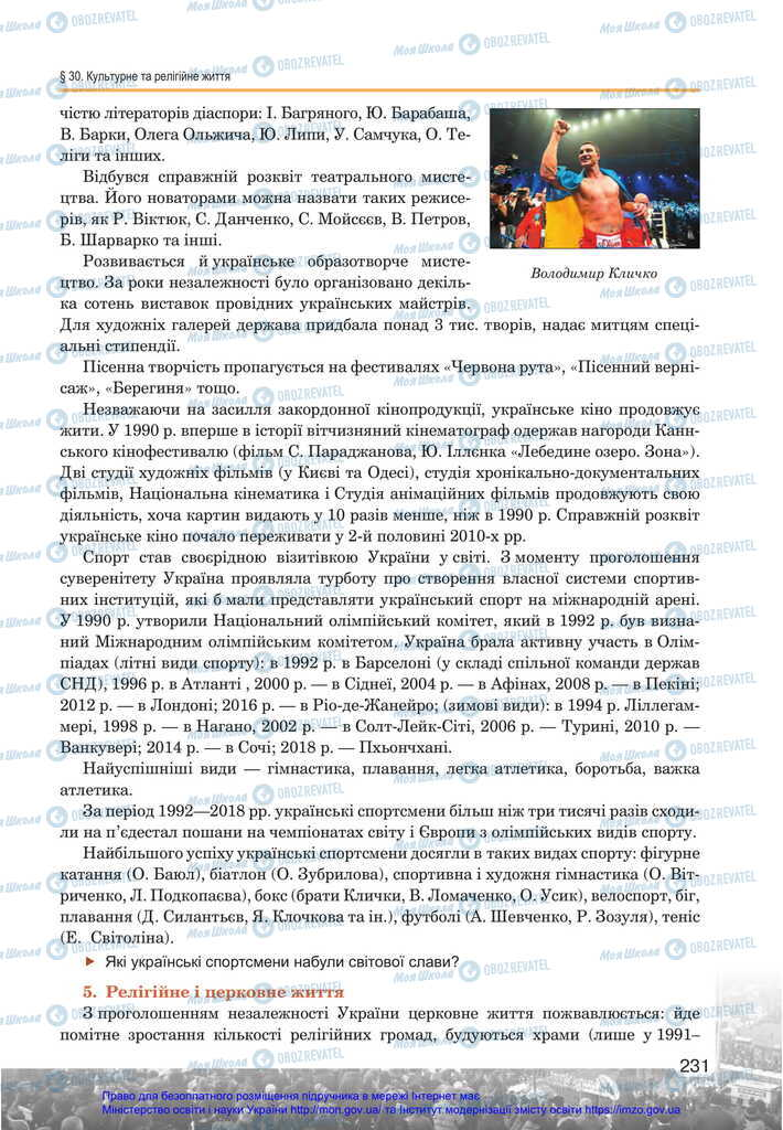 Підручники Історія України 11 клас сторінка 231