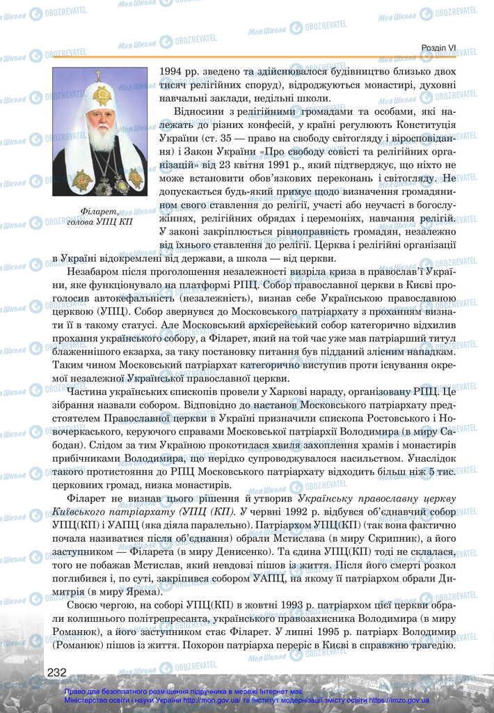 Підручники Історія України 11 клас сторінка 232