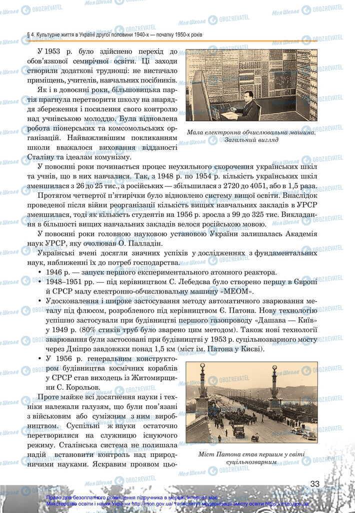 Підручники Історія України 11 клас сторінка 33