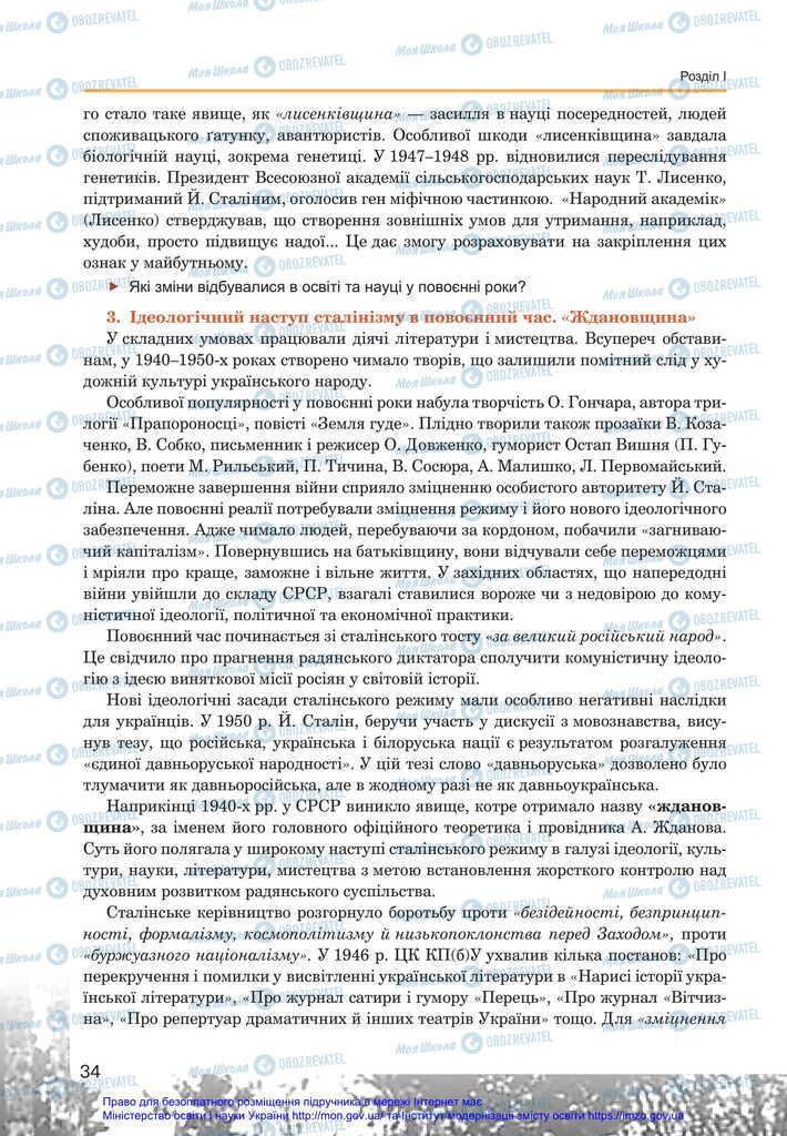 Підручники Історія України 11 клас сторінка 34