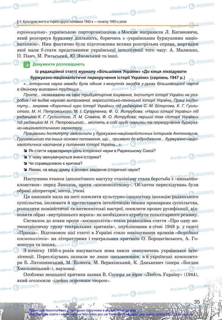 Підручники Історія України 11 клас сторінка 35