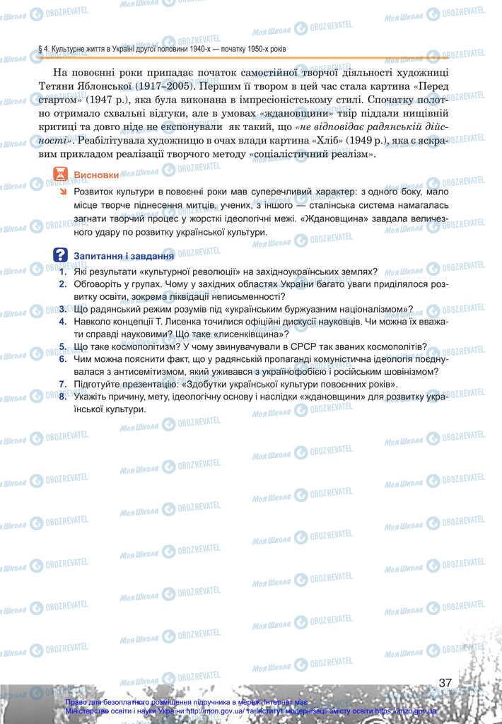 Учебники История Украины 11 класс страница 37