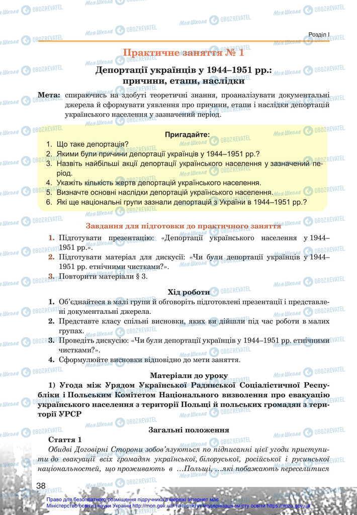Підручники Історія України 11 клас сторінка  38