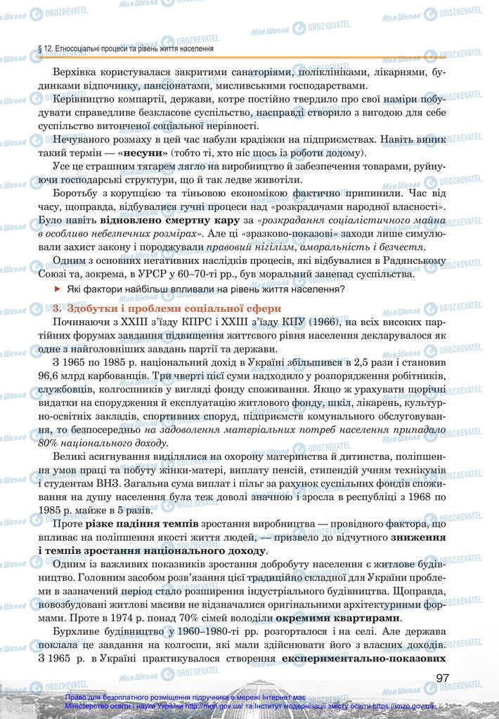 Підручники Історія України 11 клас сторінка 97