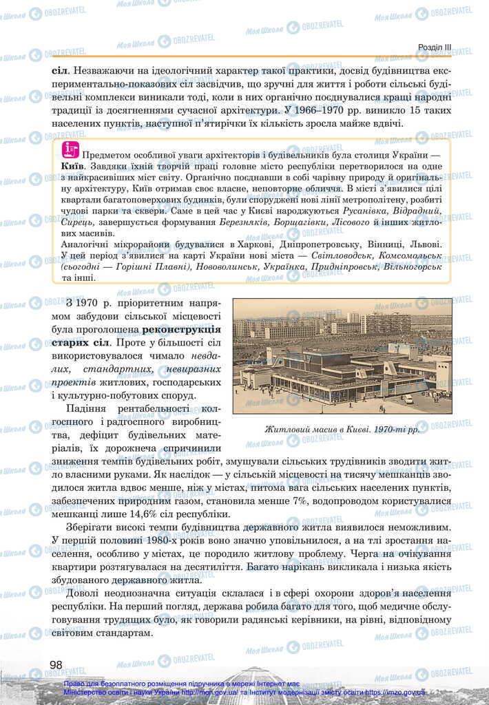 Учебники История Украины 11 класс страница 98