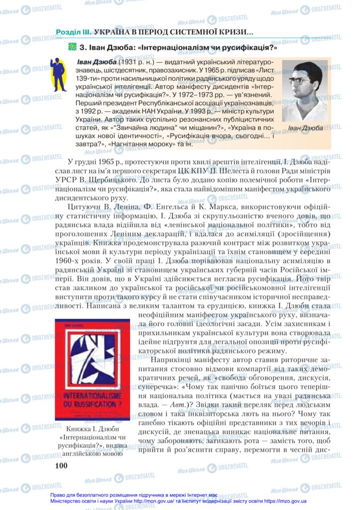 Учебники История Украины 11 класс страница 100
