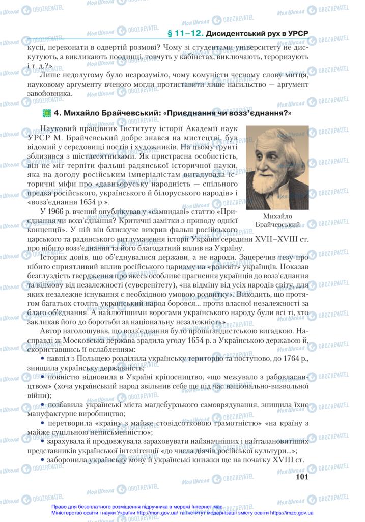 Учебники История Украины 11 класс страница 101