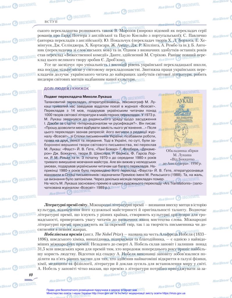 Учебники Зарубежная литература 11 класс страница 10