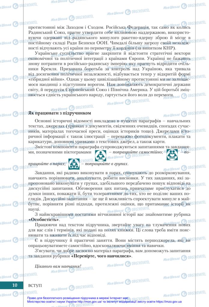 Учебники История Украины 11 класс страница 10