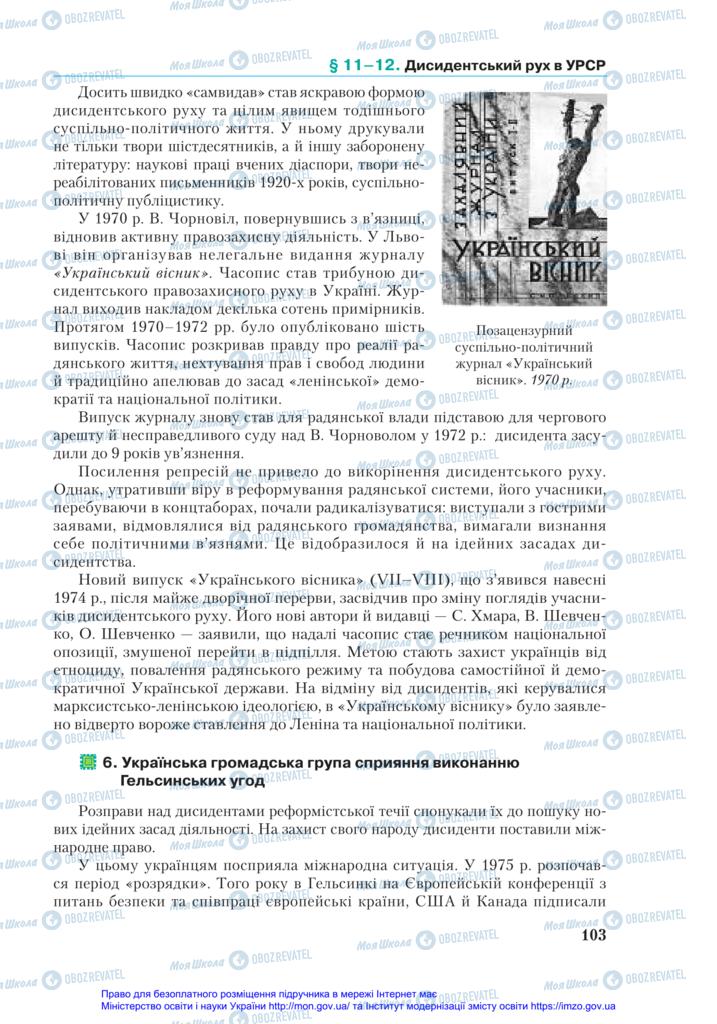 Учебники История Украины 11 класс страница 103