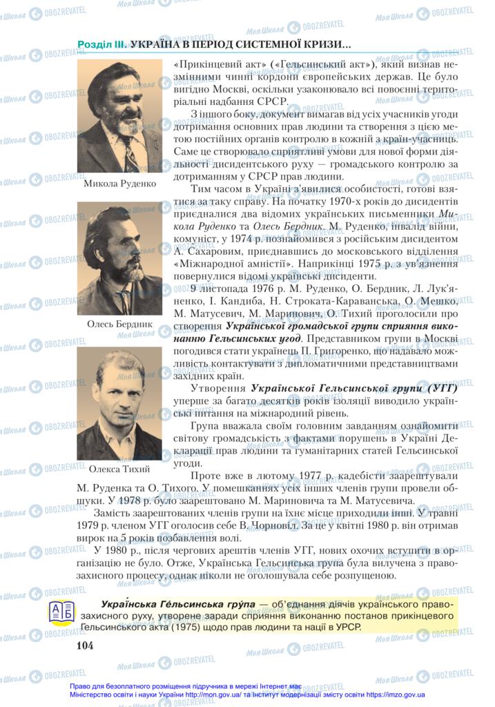 Учебники История Украины 11 класс страница 104