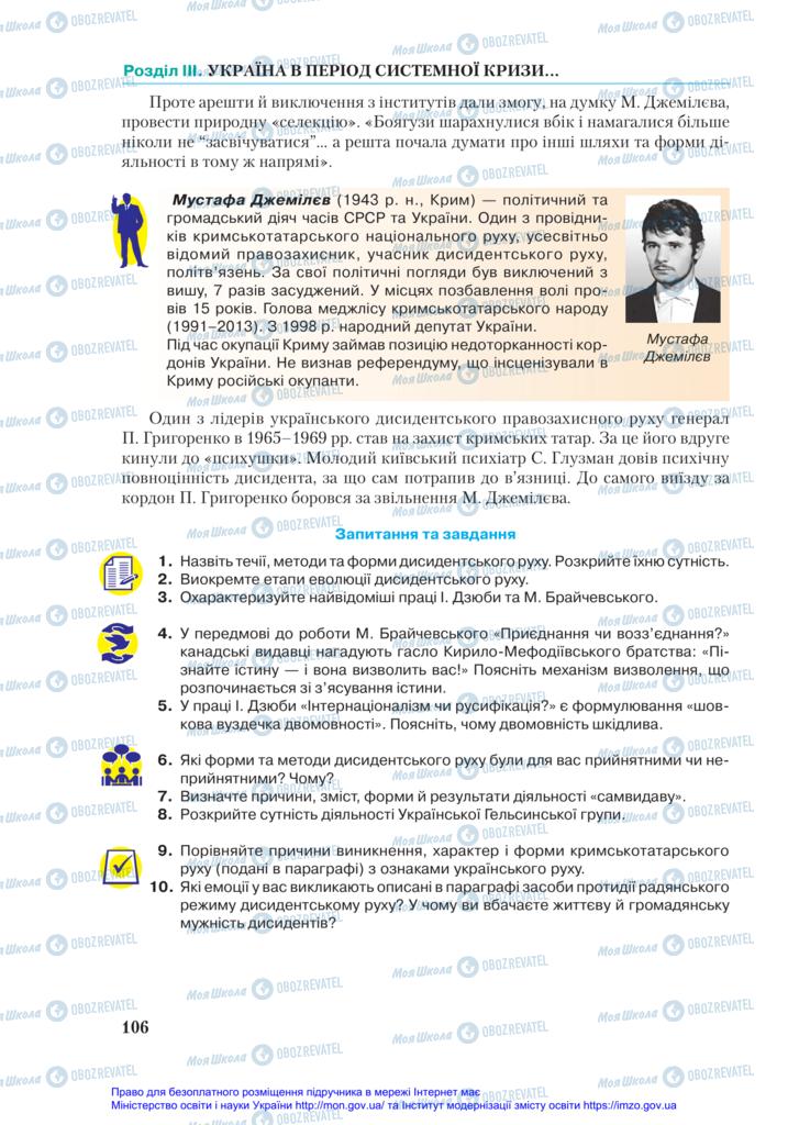 Учебники История Украины 11 класс страница 106