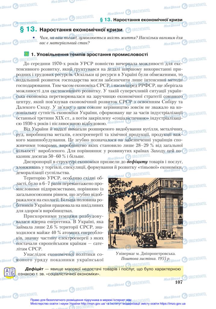 Учебники История Украины 11 класс страница 107