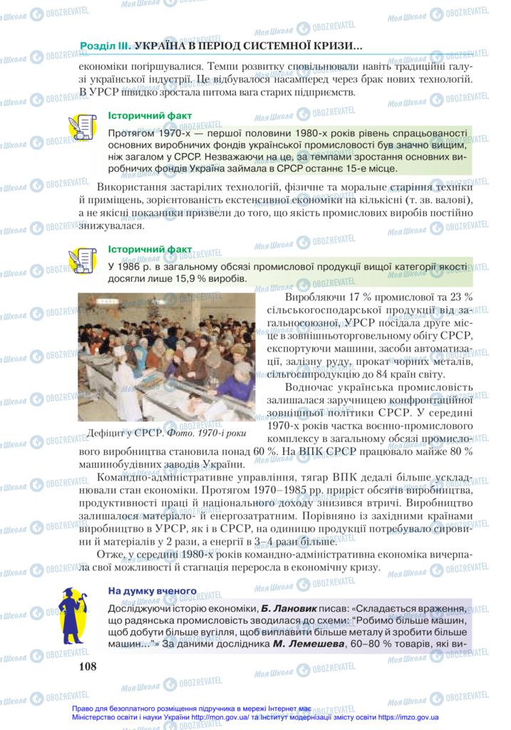 Учебники История Украины 11 класс страница 108