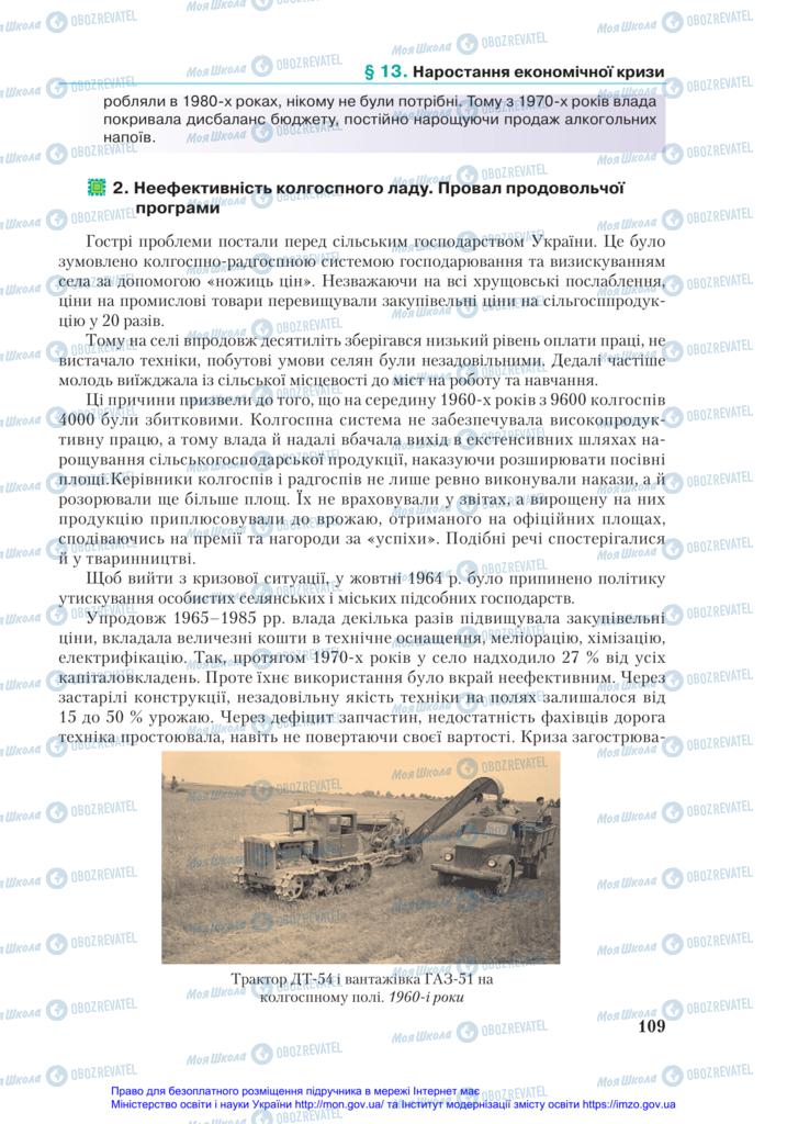 Підручники Історія України 11 клас сторінка 109