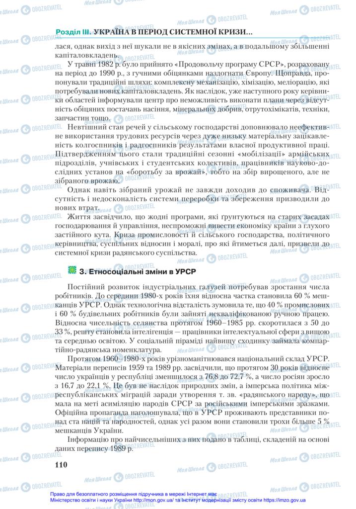 Учебники История Украины 11 класс страница 110