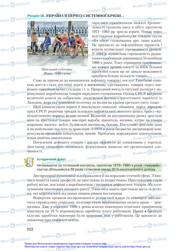 Учебники История Украины 11 класс страница 112