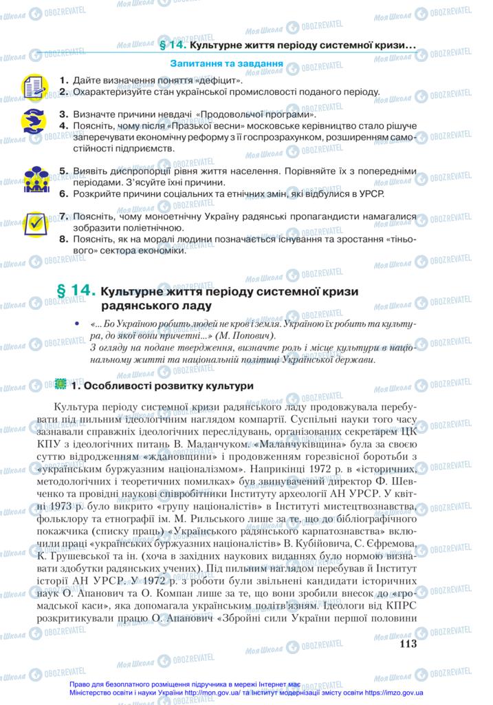 Учебники История Украины 11 класс страница 113