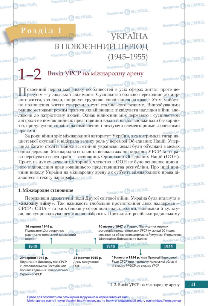Підручники Історія України 11 клас сторінка  11