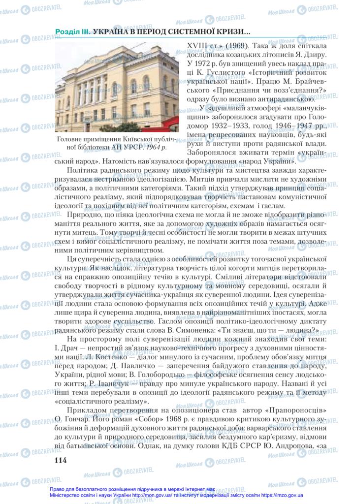 Учебники История Украины 11 класс страница 114