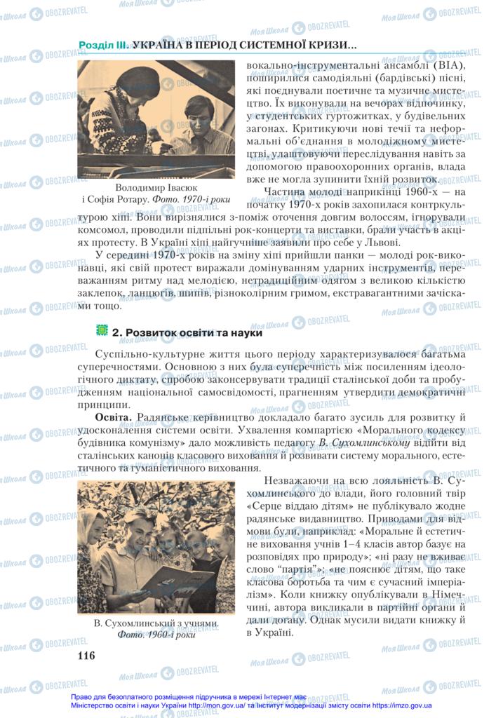 Учебники История Украины 11 класс страница 116