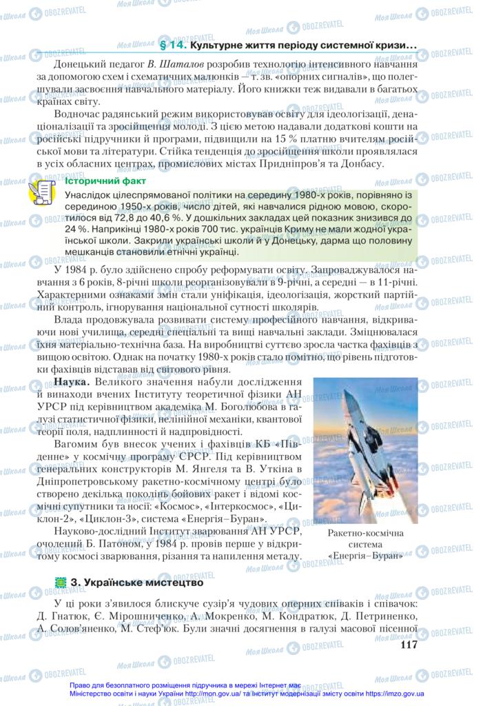 Учебники История Украины 11 класс страница 117