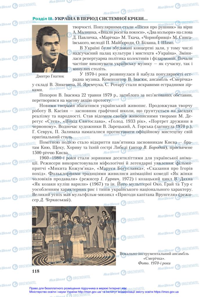 Учебники История Украины 11 класс страница 118