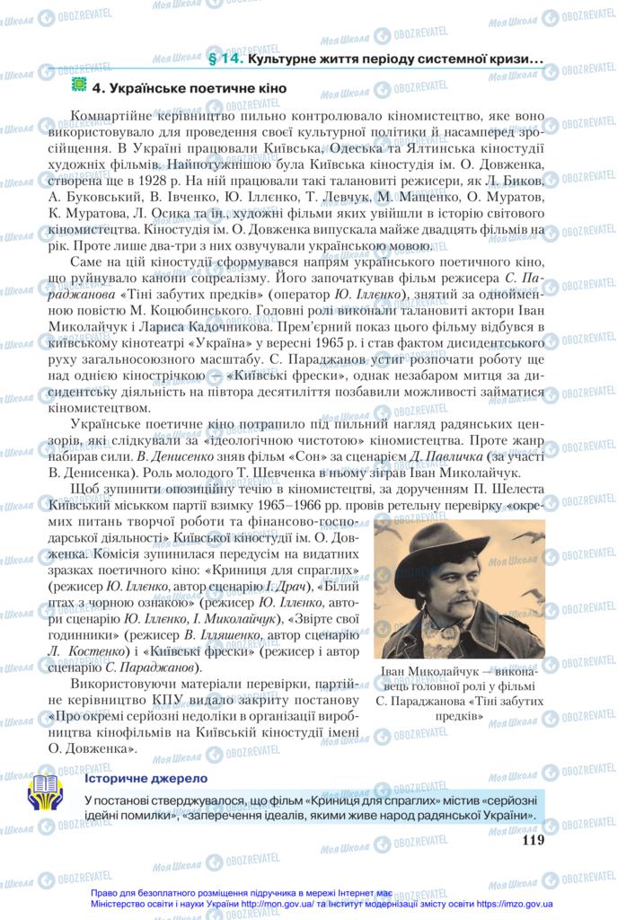 Підручники Історія України 11 клас сторінка 119