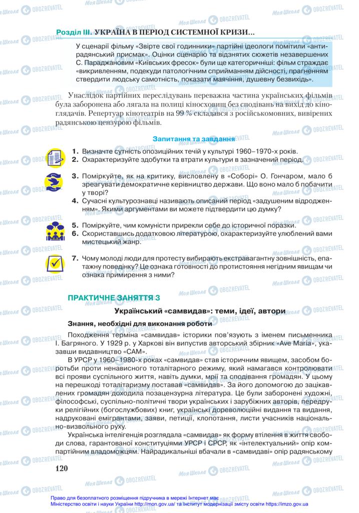 Учебники История Украины 11 класс страница 120