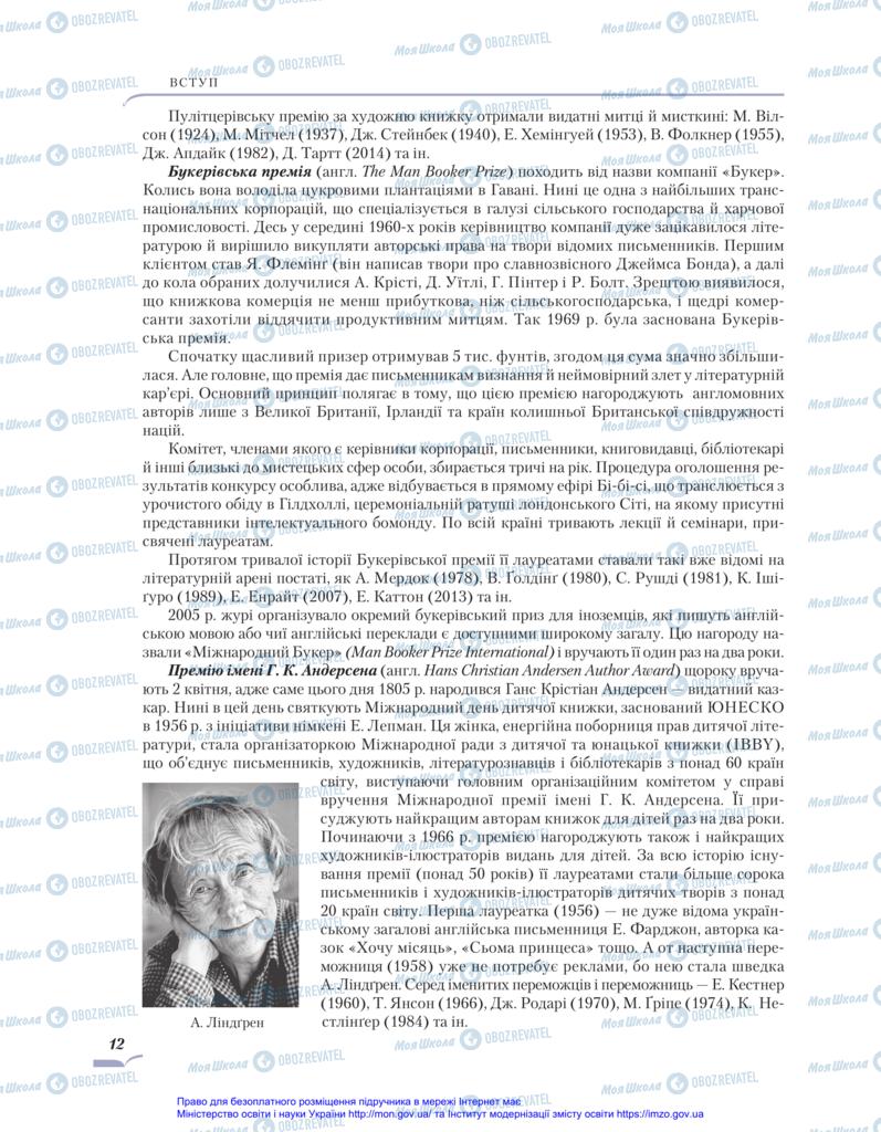 Учебники Зарубежная литература 11 класс страница 12