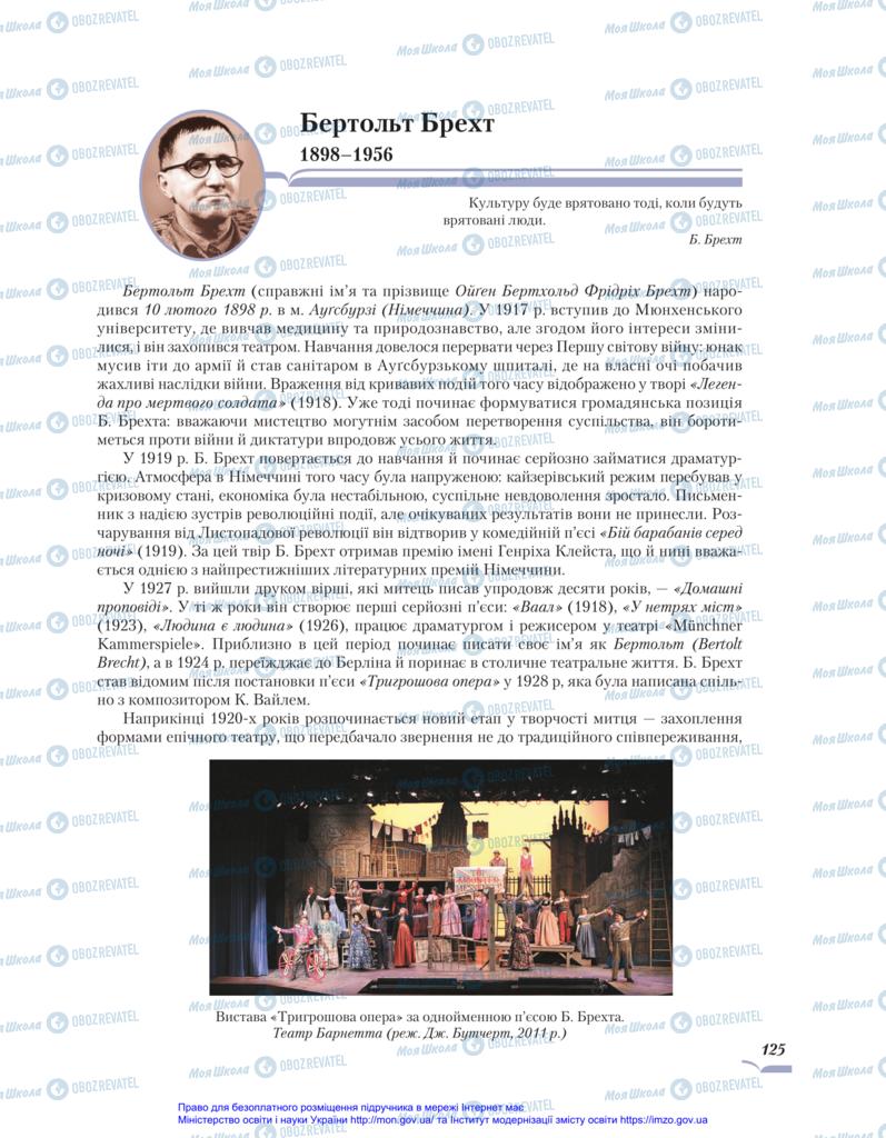 Учебники Зарубежная литература 11 класс страница 125