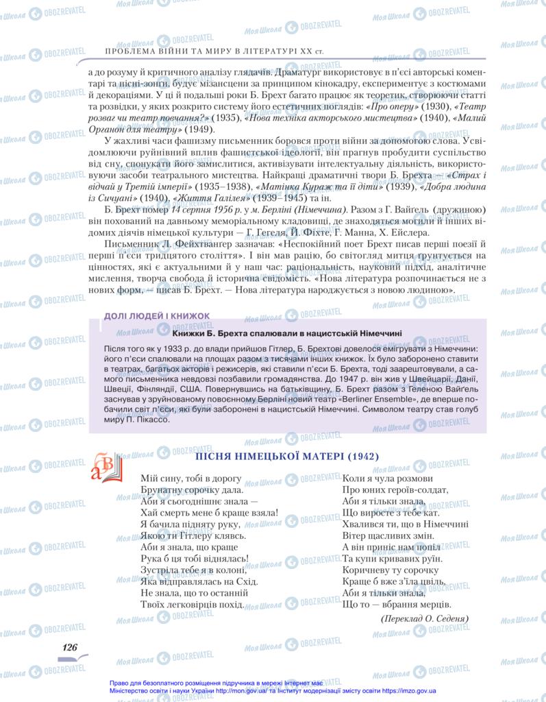 Учебники Зарубежная литература 11 класс страница 126