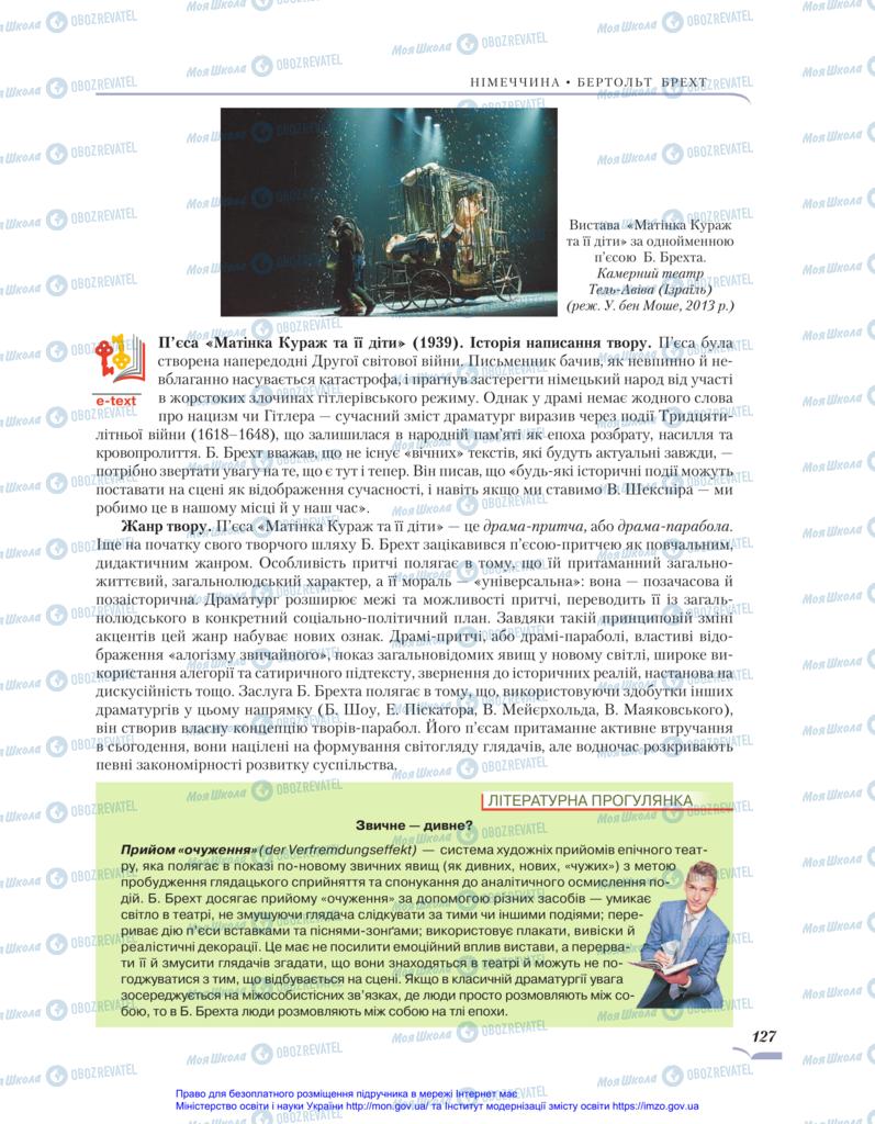 Учебники Зарубежная литература 11 класс страница 127