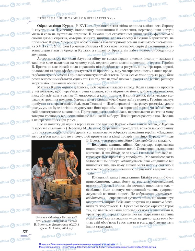 Учебники Зарубежная литература 11 класс страница 128