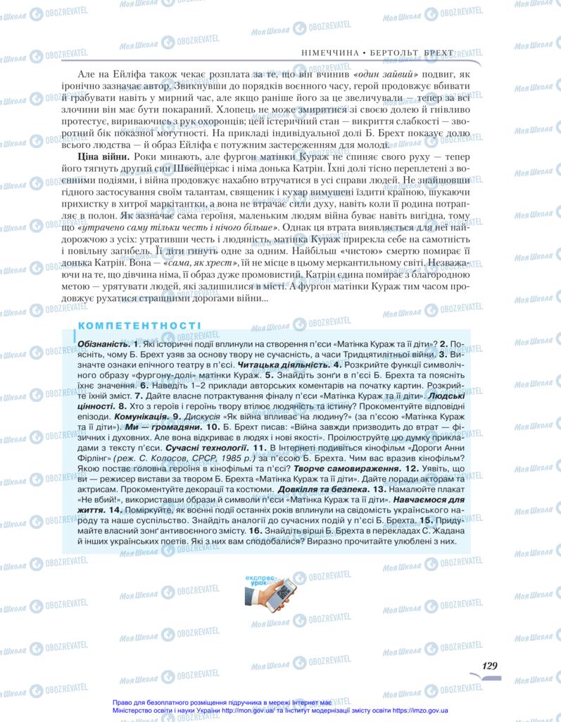 Учебники Зарубежная литература 11 класс страница 129